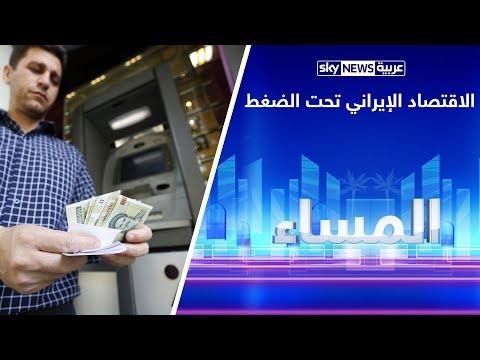 الاقتصاد الإيراني تحت الضغط  - 21:55-2019 / 4 / 17