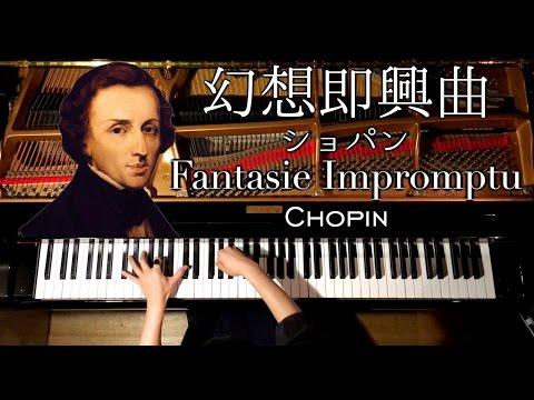幻想即興曲−ショパン【Fantasie Impromptu-Chopin】ピアノ/CANACANA