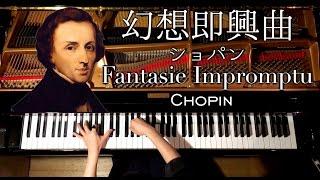 幻想即興曲−ショパン【Fantasie Impromptu-Chopin】ピアノ/CANACANA thumbnail