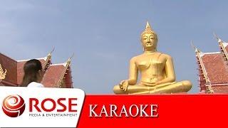บางช้าง - มาศ ยืนสุข (KARAOKE)