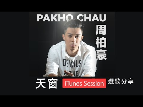 周柏豪 Pakho Chau: iTunes Session - 天窗 Interview