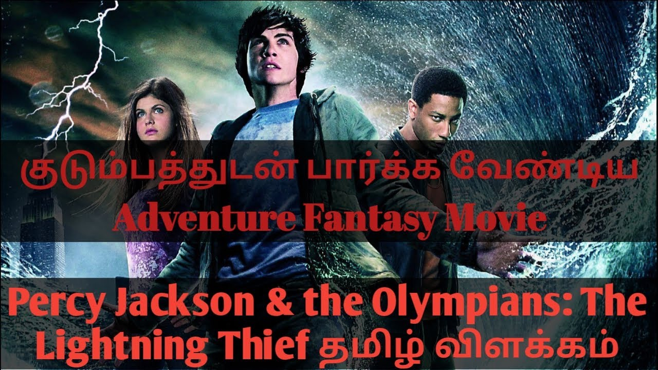 Percy Jackson The Olympians The Lightning Thief 2010 À®¤à®® À®´ À®µ À®³à®• À®•à®® Explained In Tamil Youtube