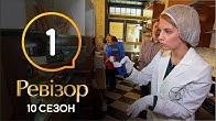 Ревизор 10 сезон – Ужгород – 07.10.2019   ПРЕМЬЕРА