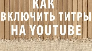 Как включить субтитры на YouTube