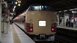 【HD定点撮影】189系快速ムーンライトながら(東海道本線・横浜駅)