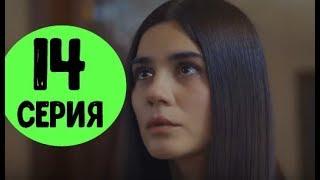 Ее имя Зехра 14 серия на русском,турецкий сериал, дата выхода
