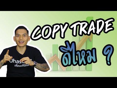Copy Trade หรือ Social Trading ดีไหม !? - Forex รู้ไว้ใช่ว่า EP. 17