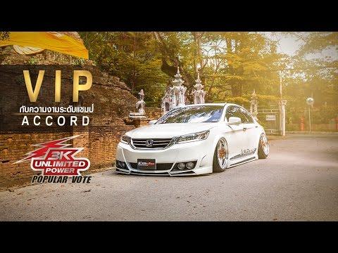 Honda Accord VIP กับความงามระดับแชมป์ Popular Vote BY BoxzaRacing.com