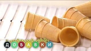 Мороженое. Как делают мороженое | Добавки