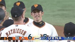 7/3「巨人対DeNA」 ハイライト Fun! BASEBALL!!プロ野球中継2018 公式サ...