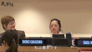 【金澤翔子】国連スピーチ フルバージョン