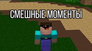 Minecraft Hypixel SkyWars Смешные моменты 1 Minecraft Hypixel SkyWars Funny moments 1