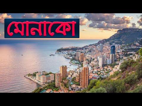 মোনাকোঃ যে দেশটিতে ধনীদের আনাগোনা ।। All About Monaco