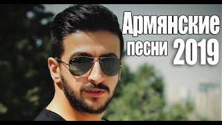 Армянские песни 2019 HD