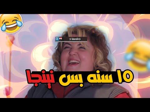 15 سنه بس نينجا   سكوادات عشوائية PUBG MOBILE