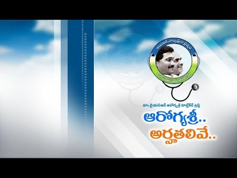 YSR Arogya sri Scheme | Govt Discards BPL Norms, Allows Universal Health | for Car Owning Families thumbnail