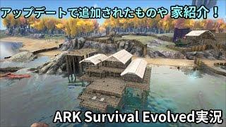 【ARK Survival Evolved実況】アップデートで追加されたものや新しい家紹介!