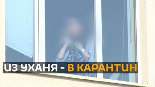 Казахстанцы из Уханя на карантине: как выглядит секретная больница в Нур-Султане