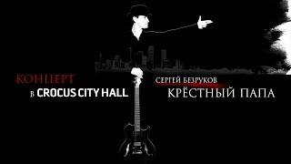 Сергей Безруков & «Крестный папа». Концерт в Crocus City Hall