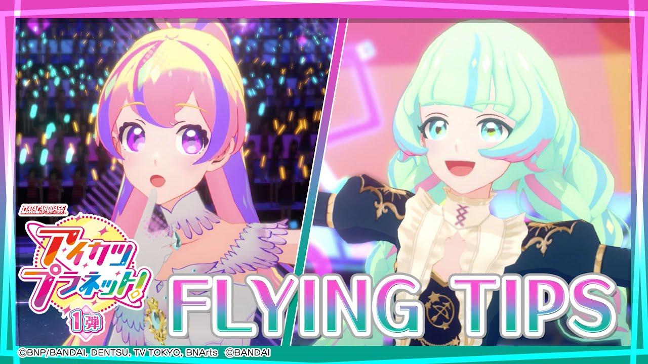 Download アイカツプラネット!ミュージックビデオ『FLYING TIPS』をお届け♪