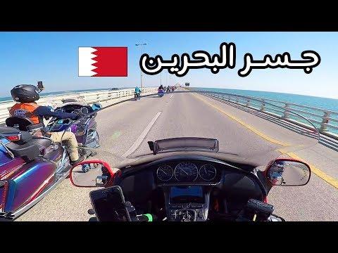 كيف وصلنا البحرين بالدبابات مع ان مرورنا بالجسر (ممـنـوع) ؟