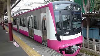 [警笛あり]新京成電鉄 新型車両80000形 試乗会 くぬぎ山駅発車シーン