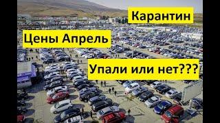 Автомобили из Армении! Цены апрель? Упали? Карантин!!!!