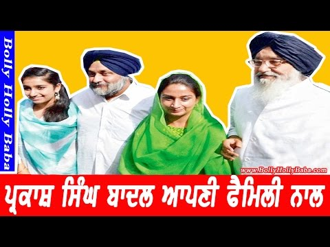 Parkash singh Badal | With Family | Wife | Mother | Father | Children | Biograph | Cm Punjab
