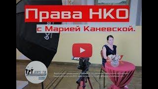 Права НКО с Марией Каневской