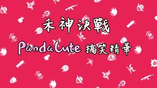 禾神決戰 pandacute 搞笑精華