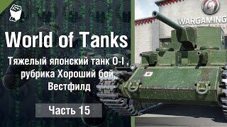 World of Tanks #15, Тяжёлый японский танк O-I , рубрика Хороший бой, Вестфилд