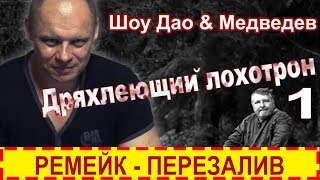 Медведев & Шоу дао. Дряхлеющий лохотрон - ч. 1. Ремейк - перезалив.