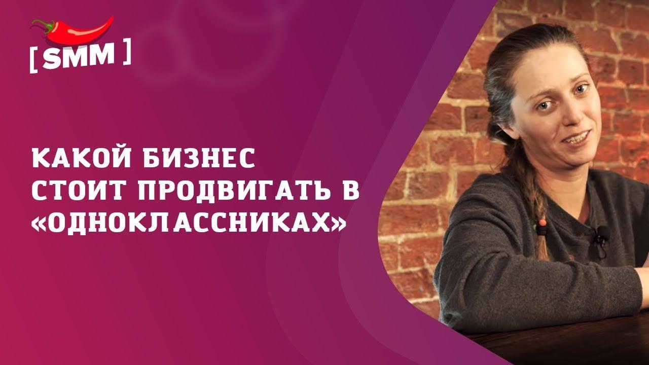 975b7a8a964b Раскрутка группы в «Одноклассниках»: пошаговое руководство