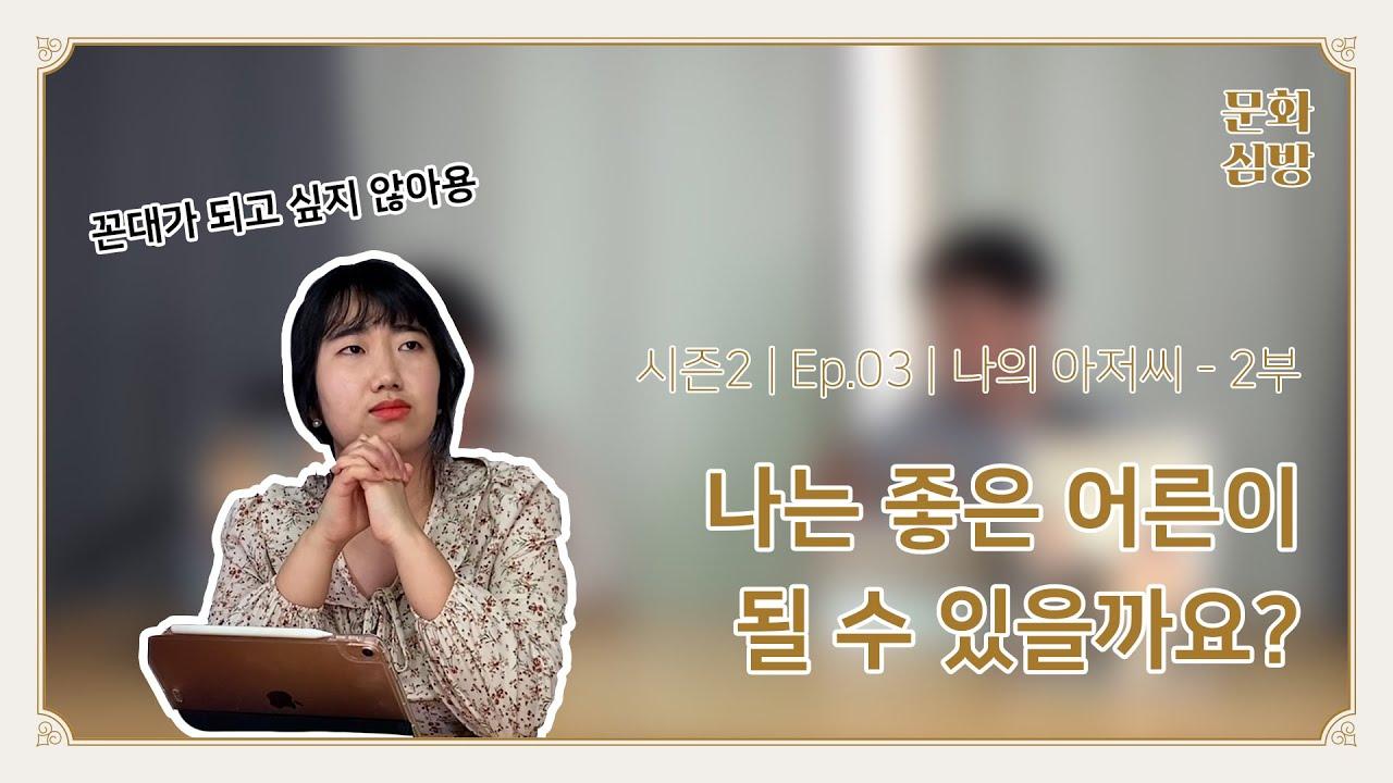 문화심방 시즌2 | Ep.03 | 나의 아저씨 - 2부
