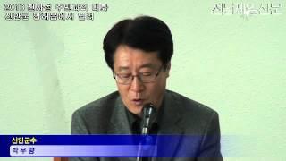 [동영상]2013 천사섬 주민과의 대화 신안군 압해읍에서 열려 - 전남제일신문