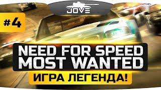 ДОБЫВАЕМ САМУЮ КРУТУЮ ТАЧКУ! ● Need For Speed: Most Wanted #4
