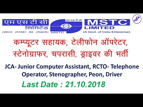 MSTC Recruitment 2018 | JCA, RCTO, Stenographer, Peon, Driver | Employments Point