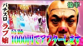 パチンコパチスロまっぽしTV #56 城次の「ラブ嬢」1000円でアフター!?【後半】 thumbnail
