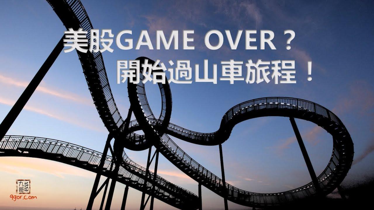 201029 九哥晚報:美股GAME OVER?開始過山車旅程!