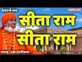 Download Sita Ram Sita Ram !! Chetawni Santo Ke Shabad !! Bhakat Ramniwas MP3 song and Music Video