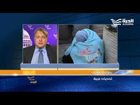 بطالة وتقشف... تحديات عربية  - 17:21-2018 / 3 / 13