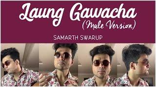 Laung Gawacha (Male Version)   SAMARTH SWARUP