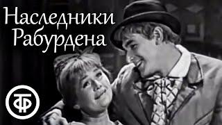 Эмиль Золя. Наследники Рабурдена. Московский театр сатиры (1962)