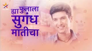 Title Song Lyrics | फुलाला सुगंध मातीचा | Phulala Sugandha Maticha | Star Pravah