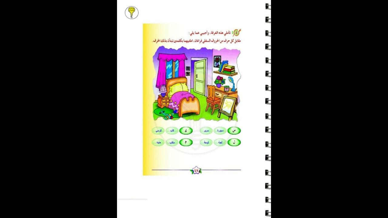حل كتاب انجليزي للصف الرابع الفصل الاول