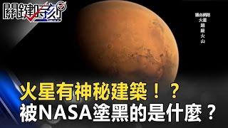 有屋頂跟直角 火星有神秘建築!? 被NASA塗黑的到底是什麼呢!? 關鍵時刻 20170307-6 傅鶴齡 王瑞德 朱學恒 黃創夏