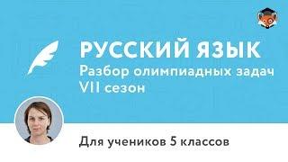 Русский язык | Подготовка к олимпиаде 2017 | Сезон VII | 5 класс
