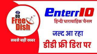 DD FREE DISH soon launching 2 new channels || खुद के चैनल को देगा टक्कर डीडी फ्री डिश पर || enter 10