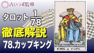 【占い】タロット78枚徹底解説ー78.カップのキングー【小アルカナ】