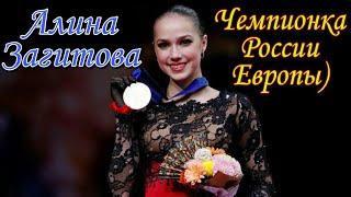 Алина Загитова Чемпионка России Европы Как живет Сколько зарабатывает юная чемпионка
